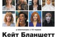 В украинский прокат выйдет фильм, где Кейт Бланшетт сыграла 13 ролей