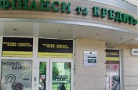 """Банк """"Финансы и кредит"""" получил 750 млн гривен от НБУ"""