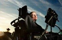Опубліковано останню статтю Стівена Хокінга про паралельні всесвіти