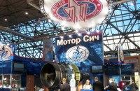 """""""Укроборонпром"""" і китайці хочуть отримати спільний контроль над заводом """"Мотор Січ"""""""