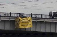 В Москве у здания правительства России вывесили баннер в поддержку Сенцова