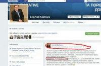 Колишній міністр МЗС Леонід Кожара ховається у В'єтнамі