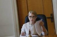 Тимошенко закликає законодавчо заборонити маніпуляції з ГТС