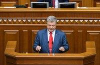 Порошенко признал темпы реформ в Украине недостаточными