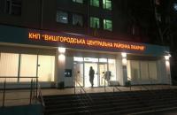 У Вишгороді відремонтували приймальне відділення центральної лікарні