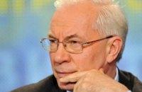 """Азаров назвал российские газопроводы """"непонятно чем стоимостью €20 млрд"""""""