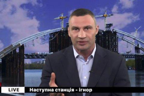 Година запитань до Кличка: Подільсько-Воскресенський міст vs метро на Виноградар