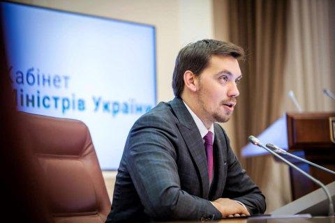 Кабмин ликвидировал 85 неактуальных вспомогательных органов, - Гончарук