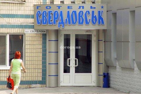 Фонд гарантування вкладів продав готель у Дніпрі за 55 млн гривень