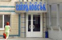Фонд гарантирования вкладов продал гостиницу в Днепре за 55 млн гривен