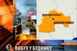 Предварительно установлено, что дом в Днепродзержинске взорвался от газа