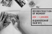 """Фонд """"Изоляция"""" открывает в Киеве выставку художников-переселенцев"""
