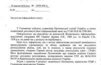 МВС зняло з розшуку Сергія Кацубу й Олександра Динника, - ЗМІ