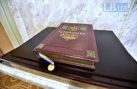 Верховна Рада проведе урочисте засідання з нагоди Дня Конституції