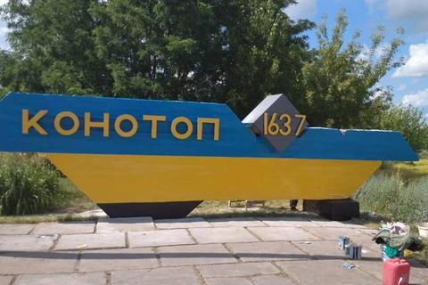 В Сумской области обнаружили первый случай COVID-19 - мэр Конотопа
