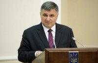 """Аваков определил """"красные линии"""" в стратегии деоккупации Донбасса"""
