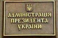 Рафальського призначено тимчасовим керівником АП