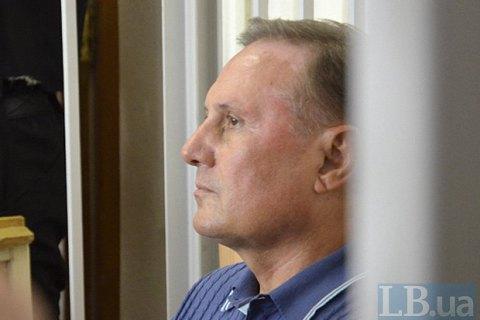 Єфремову та його адвокатам вручили обвинувальний акт
