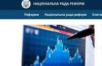 Нацрада реформ відзвітувала про перебіг реформ в Україні