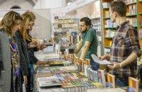 Книжный Арсенал перенесли на 2021 год из-за эпидемии коронавируса