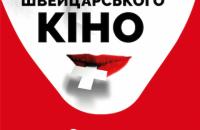 """Фестиваль """"Тиждень швейцарського кіно"""" стартує онлайн"""