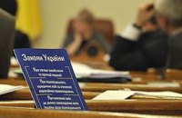 """УНА-УНСО була серед """"технічних"""" партій, підконтрольних ПР, на виборах у Раду (Документ)"""