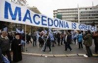 Міністр оборони Греції пішов у відставку через перейменування Македонії