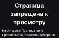 """Информагентство """"РБК-Украина"""" запретили в России"""