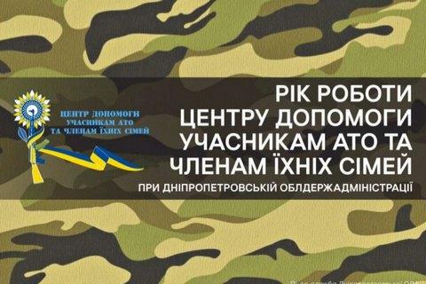 Центр допомоги воїнам АТО при ДніпрОДА підтримав 10 тисяч бійців, - Резніченко