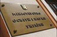 Минобразования списало учебники по 600 гривен на техническую ошибку