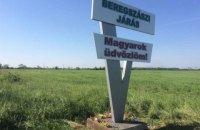СБУ сорвала российскую провокацию от имени венгерской общины на Закарпатье