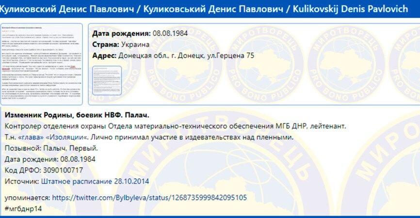 «Палыч» – главный палач тюрьмы «Изоляция» в Донецке – запомнился бывшим пленным своей жестокостью