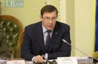Луценко сообщил Савченко о подозрении