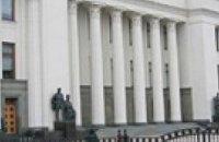 В Раде создали группу для доработки Бюджетного кодекса по Ющенко