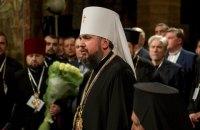 Митрополит Епифаний назвал церкви, которые в 2020 могут признать ПЦУ