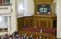 Рада рассмотрит три законопроекта, которые были ветированы Зеленским