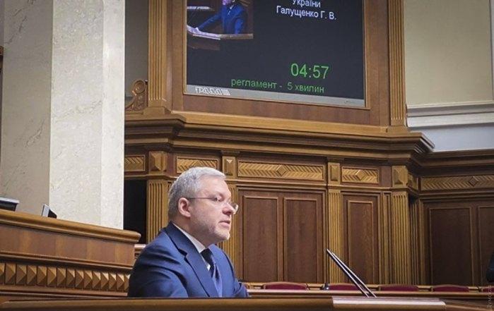 Виступ Галущенка перед голосуванням у парламенті 29 березня