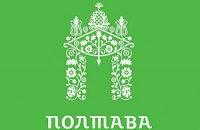 Полтава відмовилася від логотипа, розробленого студією Артемія Лебедєва