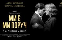 Новий фільм Романа Балаяна виходить у прокат у липні