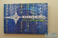 """""""Киевэнерго"""" опровергла снятие ареста со своих счетов"""