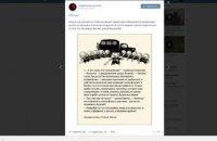 """У РФ адміністратора пабліку """"ВКонтакте"""" викликали на допит за цитату з """"Незнайка на Місяці"""" (оновлено)"""