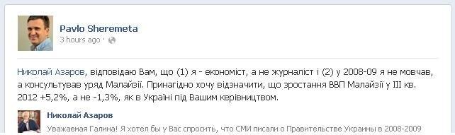 Принтскрин страницы Павла Шереметы на Facebook