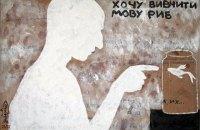 Восьмеро на злеті: про що говорить молоде українське мистецтво