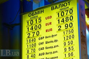 UniCredit спрогнозував курс гривні на 2014-2015 роки