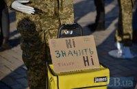 В Киеве состоялась акция солидарности с военнослужащими против сексуальных домогательств