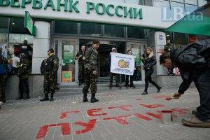 """ГПУ подозревает """"Сбербанк России"""" в финансировании террористов на востоке Украины"""