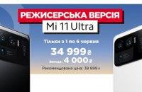 Флагманський смартфон Mi 11 Ultra: в Україні за 34999 грн у перший тиждень продажів