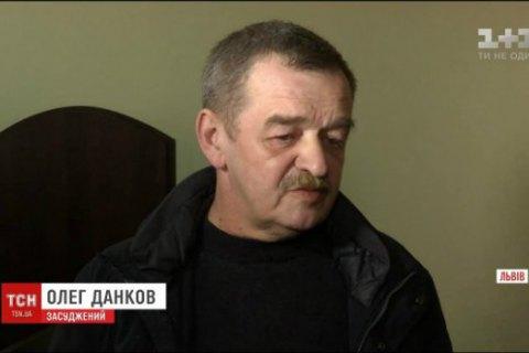 Апелляционный суд отменил приговор львовскому врачу Данкову