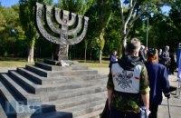 Україна готує потужну програму до 80-річчя трагедії в Бабиному Яру, - Офіс президента