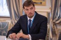 Гончарук ожидает от СБУ ликвидации УБЭП